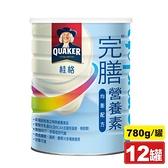 桂格 完膳營養素均衡配方 780gX12罐 (實體店面公司貨) 專品藥局【2018325】