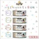 汪喵星球[肉蓉無膠主食貓罐,鵪鶉/牛/鮭/羊,80g,台灣製](一箱24入)