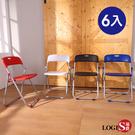 【LOGIS】六入組輕便塑鋼折合椅 折疊椅  同色 ( CHIR6 )