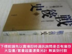 二手書博民逛書店日文原版罕見戰後史Y7215 井出孫六 巖波書房 出版1991