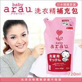 ✿蟲寶寶✿【日本SARAYA】媽咪愛用品推薦~日本原裝 天然安心 Arau Baby 無添加洗衣精補充包 720ml