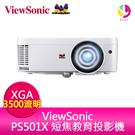 分期0利率 ViewSonic PS501X 短焦教育投影機 3500ANSI XGA 公司貨保固3年