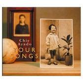 【停看聽音響唱片】【CD】綾戶智繪:給你的歌