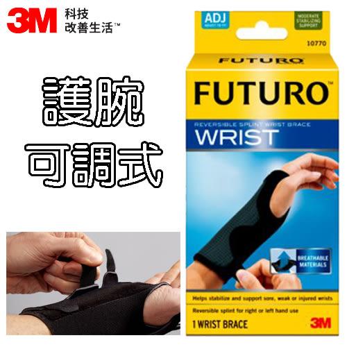 護腕 護具-可調式高度支撐型 3M Futuro 10770 (1入/盒)