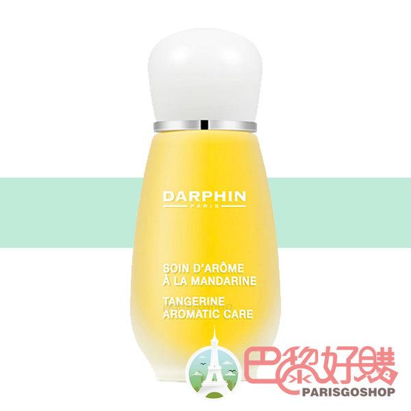 現貨 朵法 甜橘芳香精露 15ML Darphin 【巴黎好購】DAP1501505