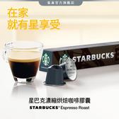 【雀巢】星巴克 濃縮烘焙咖啡膠囊(10顆/盒)(適用於Nespresso膠囊咖啡機)