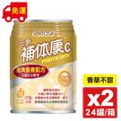 三多 SENTOSA 補體康C經典營養配方 240ml 24罐X2箱 專品藥局【2015659】