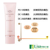 NOV娜芙防曬粉霜SPF34 贈體驗品 呈現自然的光澤美肌
