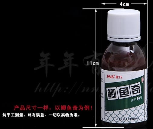 [協貿國際]  新魚餌鯽魚奇藥酒特效釣魚小藥