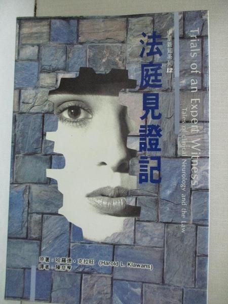 【書寶二手書T1/翻譯小說_LAY】法庭見證記_陳彥亨