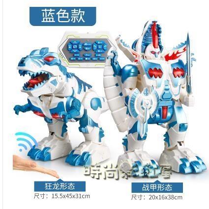 兒童遙控恐龍玩具電動霸王龍仿真動物模型男孩感應變形機器人金剛MBS「時尚彩紅屋」