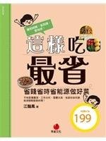二手書博民逛書店 《這樣吃最省-省錢省時省能源做好菜》 R2Y ISBN:9866780376│江豔鳳