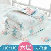 純棉紗布嬰兒蓋毯新生兒毛毯寶寶兒童空調被春夏季小被子抱被毯子 艾瑞斯