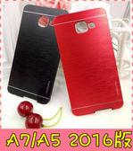 【萌萌噠】三星 Galaxy A7 / A5 (2016版) 金屬拉絲手機殼 PC硬殼 髮絲紋層次質感 手機殼 手機套 外殼