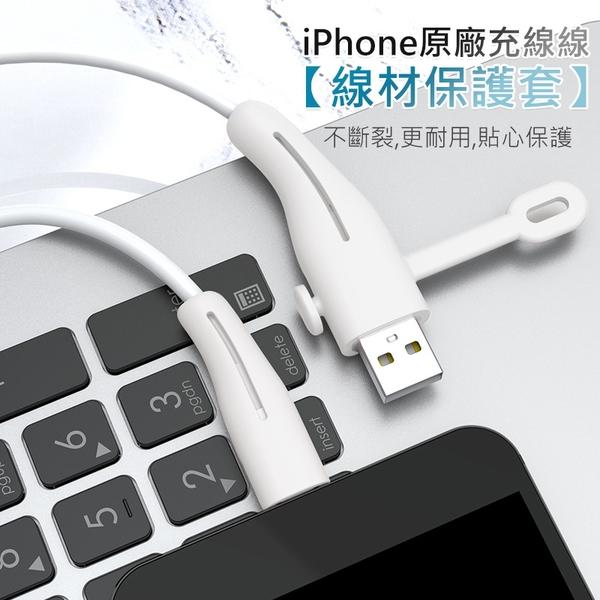 iPhone原廠充電線保護套 線材保護套 矽膠保護套 收線器/理線器 耐彎折 (1入)