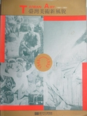 【書寶二手書T8/藝術_ZAG】臺灣美術新風貌展(1946-1993)=Taiwan art(1946-1993)_臺北