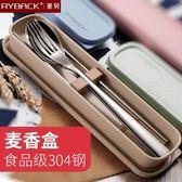 餐具三件套 304不銹鋼筷子套裝盒成人
