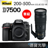Nikon D7500 + 200-500mm 國祥公司貨 飛羽首選 9/10前登錄送$1000元郵政禮券 國祥公司貨