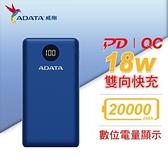 ADATA 威剛 P20000QCDB (PD + QC) 快充行動電源 / 藍色【原價 990 ▼現省$ 300】