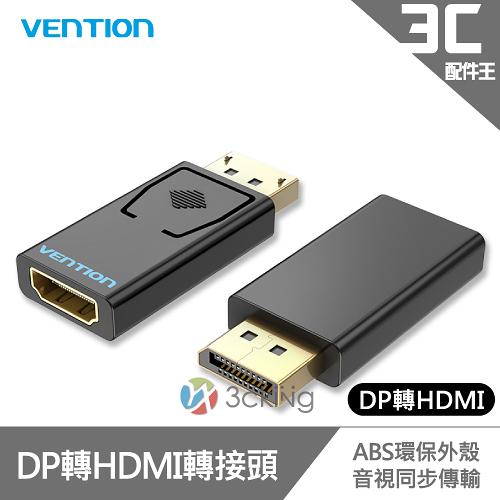 VENTION 威迅 HBK系列 DP轉HDMI轉接頭 公司貨