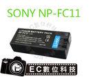 【EC數位】SONY FC11 防爆電池 相機 攝影機 P2 P3 P5 P7 P8 P9 P10 P93 P12 F77 FX77 V1專用 FC11 FC10