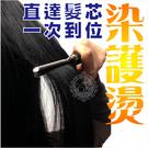 【直達髮芯一次到位】A750日本燙髮護髮染髮直髮調整器(單入) [51220]