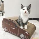 貓抓板貓磨爪寵物玩具貓窩SUV汽車形瓦楞紙【小獅子】