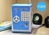 韓國創意兒童成人防摔存錢罐紙幣儲蓄罐密碼箱保險盒儲錢罐女男孩「多色小屋」