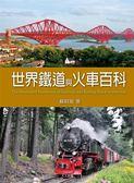 (二手書)世界鐵道與火車百科