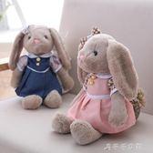 可愛兔子毛絨玩具公仔布娃娃ins玩偶垂耳兔公主兔兒童節生日禮物 千千女鞋YXS