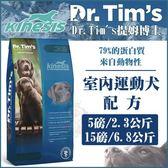 *WANG*Dr. Tim's提姆博士《室內運動犬配方》5磅/2.3公斤 狗糧/狗飼