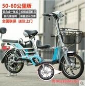 正步 親子電動車自行車 帶小孩母子電瓶車成人鋰電池男女性代步車 小宅女MKS