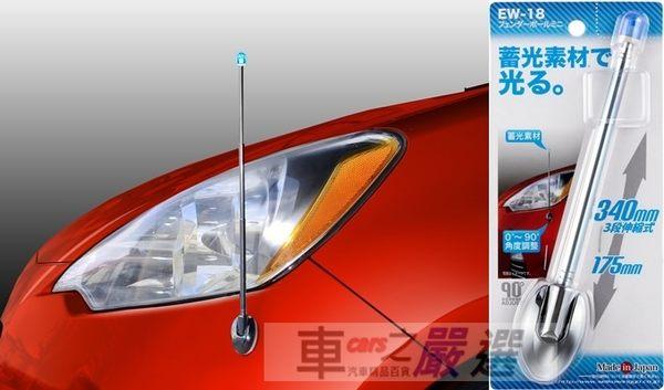 車之嚴選 cars_go 汽車用品【EW-18】日本SEIKO 黏貼式保險桿伸縮調整角度 旗桿 夜間集光