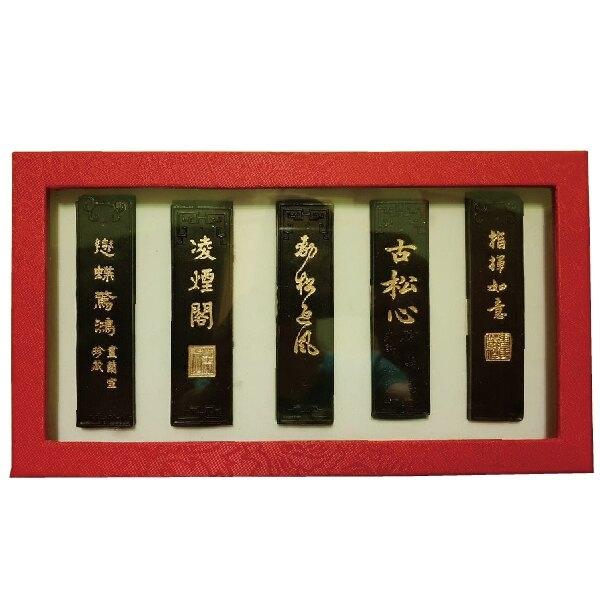 【預購品】陳嘉德製墨 文房 書畫用具 墨條 - 五條套組