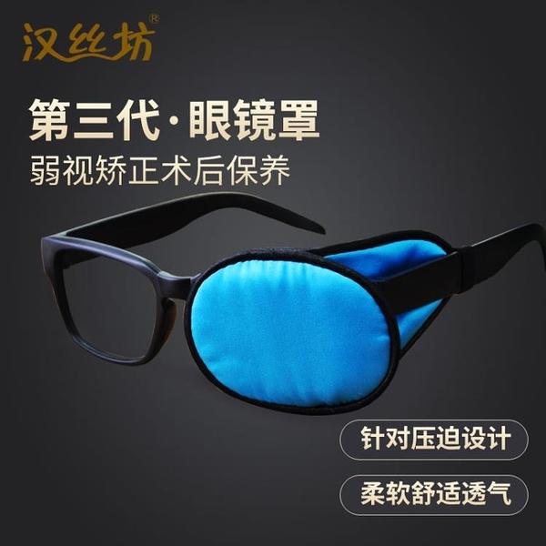 3代眼鏡框罩獨眼罩全遮蓋斜視真絲單眼罩
