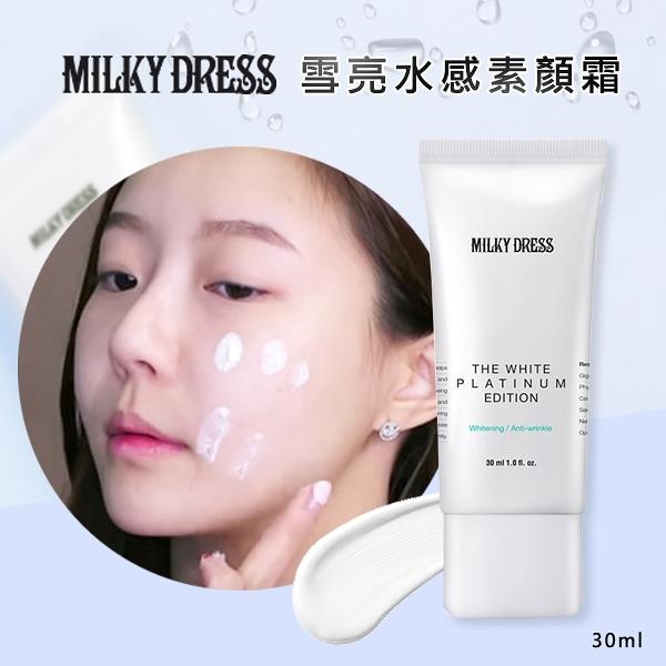 韓國 MILKY DRESS雪亮水感素顏霜30ml