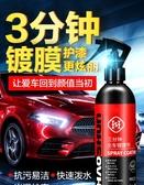 好順汽車鍍膜劑噴霧液體鍍晶玻璃納米水晶車漆正品套裝用品黑科技 快速出貨