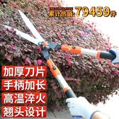 修枝剪刀剪花剪子工具大剪刀果樹枝修剪草坪 JA1804『伊人雅舍』