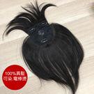100%真髮 機織頭頂髮片 長BOBO ...