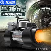 車載打氣機電動小轎車便攜式汽車輪胎多功能12v車用打氣泵YXS
