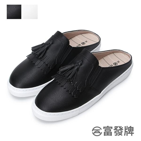 【富發牌】經典流蘇黑白穆勒鞋 -黑/白 1PW43