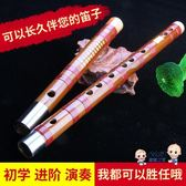 笛子 笛子苦竹笛精制專業初學成人學生高檔樂器一考級F橫笛兒童G調兩節T 5色