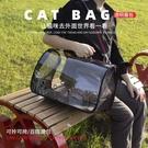 寵物外出包 貓包外出便攜包寵物包斜挎手提貓籠子貓書包太空艙貓背包貓咪用品【幸福小屋】