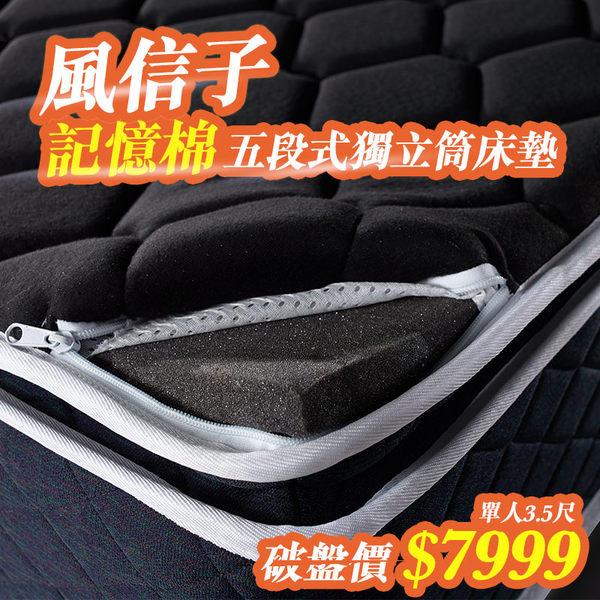 風信子-記憶膠五段式獨立筒床墊-單人3.5尺【歐德斯沙發】