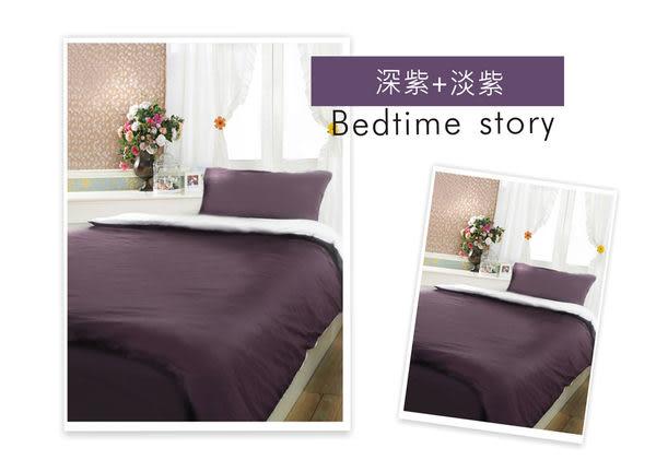 床邊故事+台製客製/精梳純棉-都會紫 簡約素色 雙人5尺 薄床包薄被套組