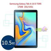 Samsung Galaxy Tab A 10.5 T595 LTE版 (3G/32G) ◤12月特賣,送原廠皮套+4好禮◢ 八核心 平板