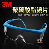 騎行眼鏡 3M1711護目鏡防沖擊勞保防鏡防飛濺電焊眼罩打磨騎行防風沙塵