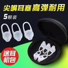 藍牙耳機硅膠套硅膠耳套耳帽耳塞入耳式防掉耳冒皮套保護套