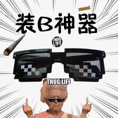 馬賽克眼鏡套裝 惡搞道具thug life像素大佬墨鏡        瑪奇哈朵