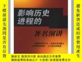 二手書博民逛書店影響歷史進程的著名演講罕見劉安產Y27933 劉安產主編 石油工